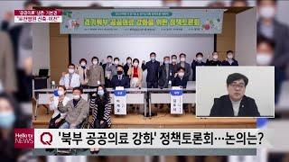 [화상연결]'경기도의료원 포천병원 신축·이전해야…