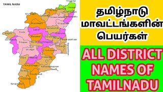 List of 37 districts names in Tamilnadu with map (2020)