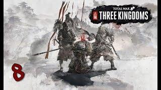 Three Kingdoms 8(G) Wyrównane siły