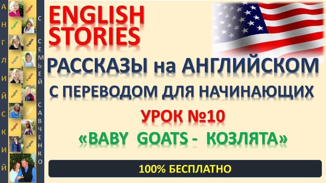 """Рассказы на английском для начинающих. """"Козлята"""" Урок 10 Рассказ на английском с переводом"""