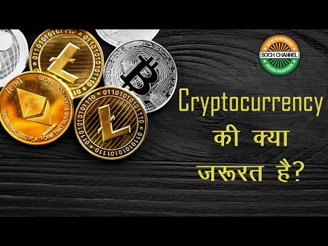 Why Cryptocurrency? क्या Cryptocurrency भविष्य है? Cryptocurrencies explained in Hindi by SOCH