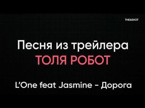 Песня из трейлера Толя Робот