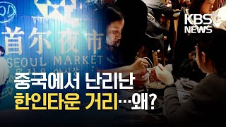 코로나19의 역설?…중국에서 부는 한류 열풍 / KBS