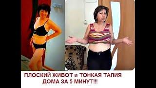 УБИРАЕМ ЖИРНЫЙ ЖИВОТ в 50 лет ДОМА за 5 мин//Елена Марынина