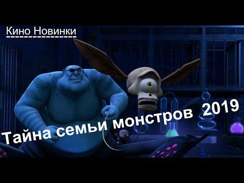 #Тайна семьи монстров  2019_Русский трейлер