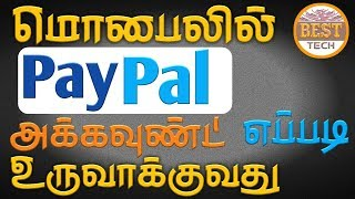 How To Create Paypal Account In Android || TAMIL