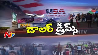Telugu Students Sent back from United States - NTV Special Debate Part 01
