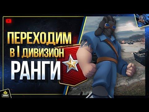 РАНГИ - Переходим в I Дивизион и Юшкин Кот
