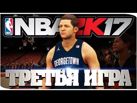 ТРЕТЬЯ ИГРА ● NBA 2K17 ● КАРЬЕРА ИГРОКА #3