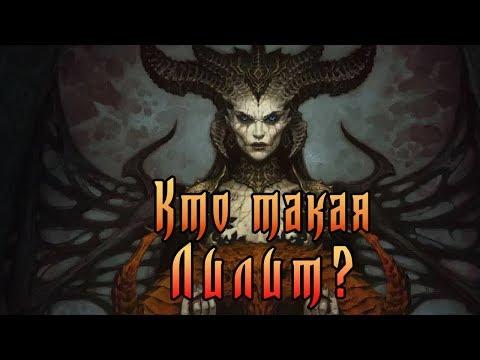 Кто такая Лилит? Diablo 4