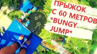 ПРЫЖОК С 60 МЕТРОВ. Паттайя. Bungy Jump