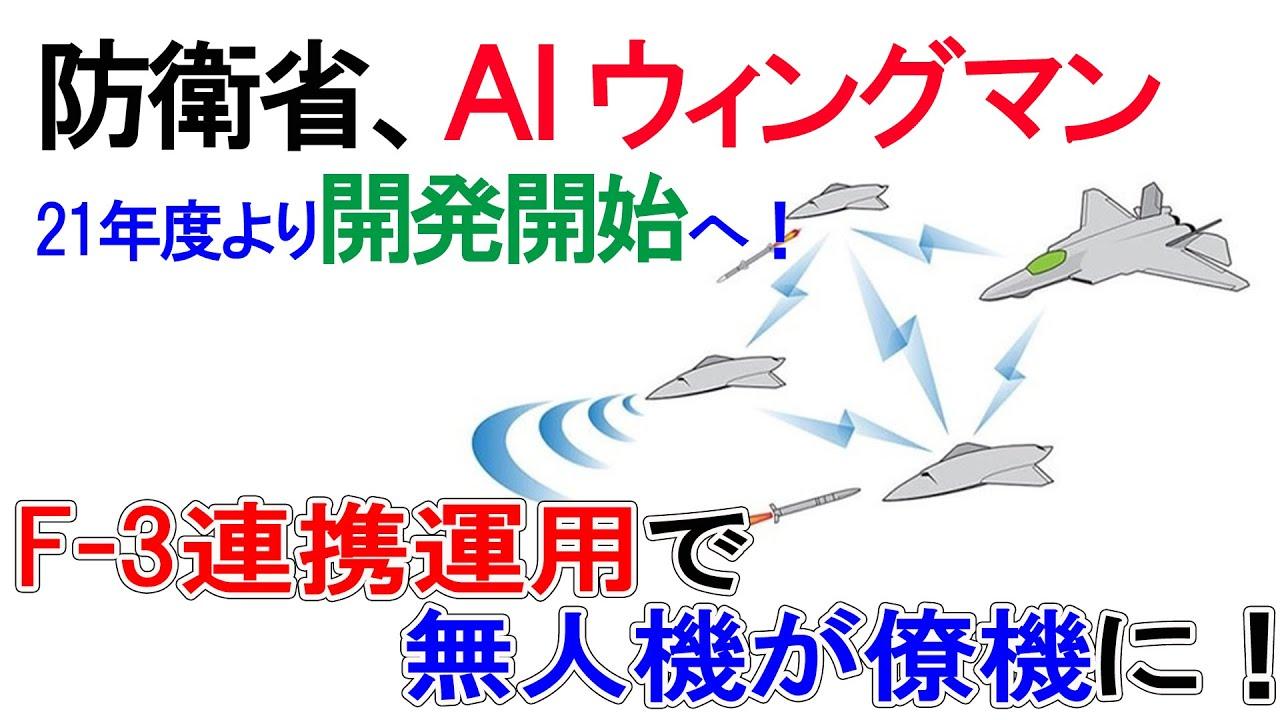 防衛省、AIウィングマンを21年度より開発開始へ!F 3連携運用で無人機が僚機に!