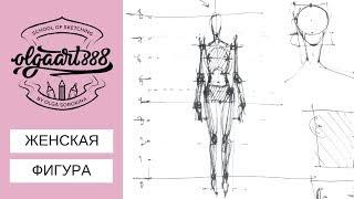 💃✍🏼ЖЕНСКАЯ ФИГУРА: пропорции. Пробный урок из курса по фэшн скетчингу