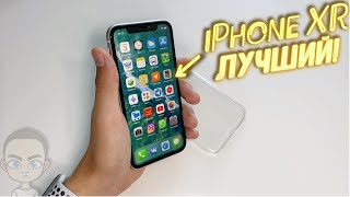 iPhone XR a YEAR later! Should I buy an iPhone 11 instead?