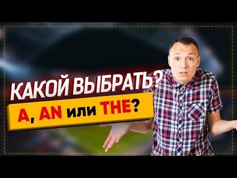 Артикли A, AN, THE - САМОЕ ВАЖНОЕ В АНГЛИЙСКОМ  |Grammar Show|