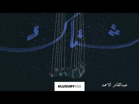 عبدالقادر الأحمد - شتاك | 2020 | Shetak - Abdulqader Alahmad