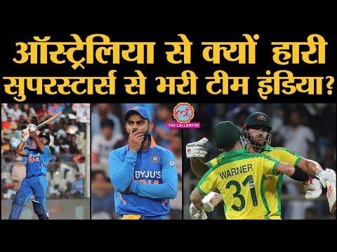 India Vs Australia 1st ODI में Team India की 10 Wickets से हार की वजहें ये है । Aaron Finch । Kohli
