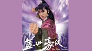 蓋世豪俠 17/30 (粵語中字) (周星馳/吳鎮宇/羅慧娟 主演; TVB/1989)