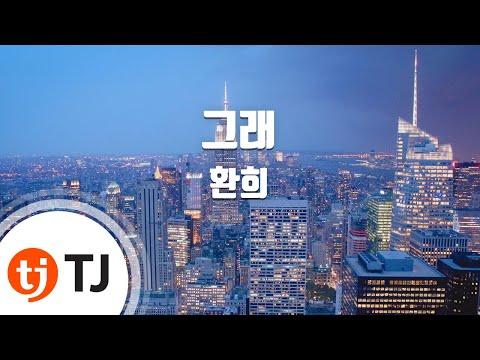 [TJ노래방] 그래 - 환희(HWANHEE) / TJ Karaoke