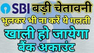 SBI बड़ी चेतावनी भूलकर भी ना करें ये गलती खाली हो जाएगा बैंक अकाउंट  State Bank Of India New Updates