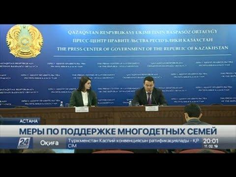 В Казахстане могут увеличить размер пособия по уходу за ребёнком