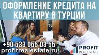 Недвижимость в Турции || Оформление кредита на квартиру в Турции || Profit Real Estate