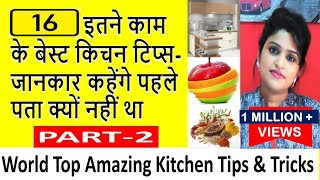Kitchen Tips - 16 Kitchen Tips and Tricks - Best Kitchen Tips - Easy Kitchen Tips in Hindi - Tips