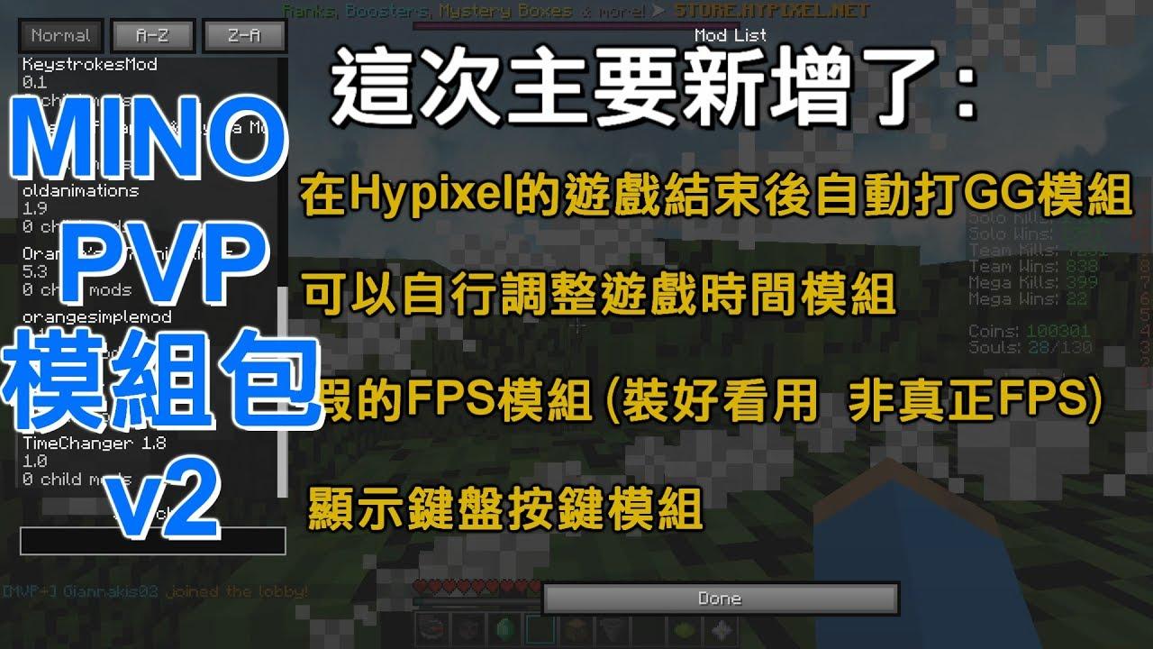《MINO PVP模組包v2》自動打GG,假FPS,調整遊戲時間,中文輸入,鍵盤按鍵顯示模組【700訂閱回饋】 - YouTube