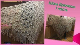 Шаль крючком для начинающих/Вяжем ажурную шаль/Часть 1 shawl crochet