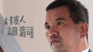 左官職人 太田清司 「日本化成の仕上げ材を塗る」