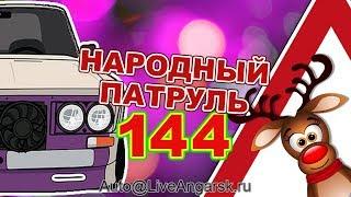 Народный Патруль 144 ЕДУ КАК ХОЧУ ЕКХ