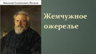 Николай Семёнович Лесков.  Жемчужное ожерелье.  аудиокнига.