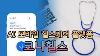 AI 모바일 헬스케어 플랫폼 '코나헬스'