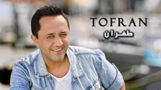 Ali Deek - Tofran | علي الديك - طفران