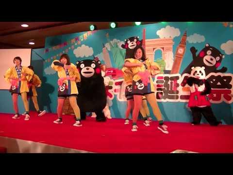 くまモン誕生祭2014「恋するフォーチュンクッキー」in熊本パレアホール