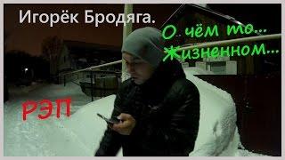 РЭП - О жизненном | Игорь Бродяга