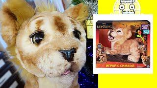 СИМБА за 12тыс рублей! Игрушка FurReal Friends Король лев