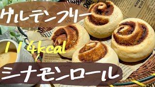 【グルテンフリー】米粉とオートミールのシナモンロールレシピ