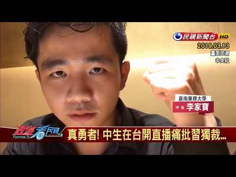 【政經看民視】無懼批評中共暴政! 李家寶:我站出來 已經抱著必死決心!