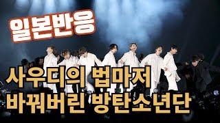(일본반응) 사우디 아라비아 법마저 바꿔버린 방탄소년단 BTS 공연