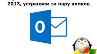 Не працює пошук листів в Microsoft outlook 2013