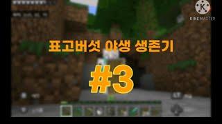 표고버섯 마인크래프트 야생3화