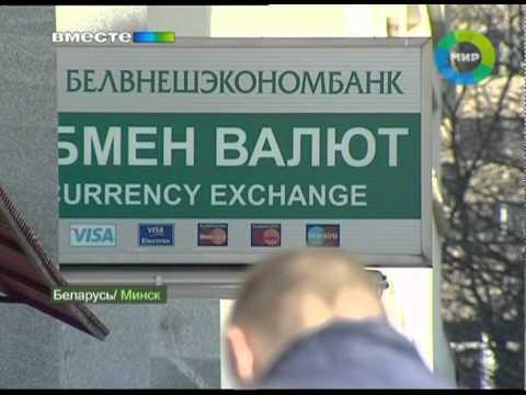 Экономическая стратегия Беларуси. Эфир 4.09.2011