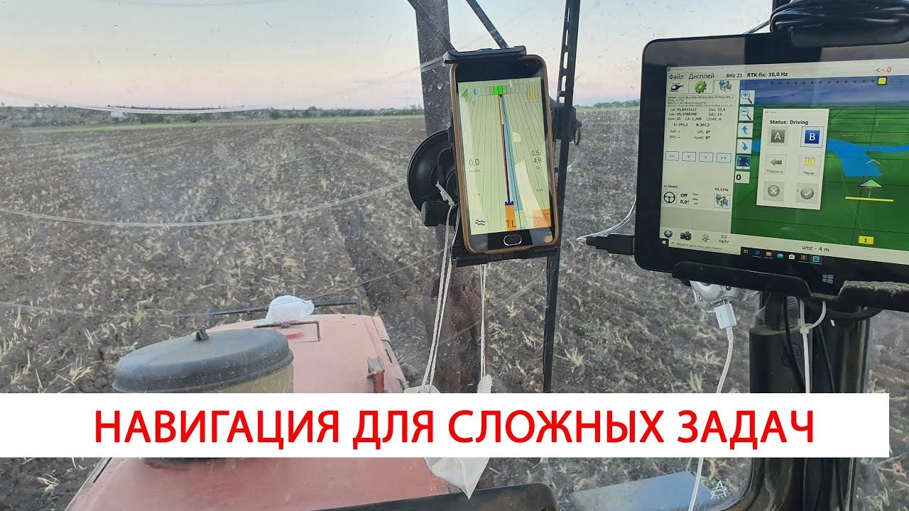 Навигация для сложных задач. Видимость ноль, едем по приборам. Дискуем пшеницу - сеем просо!