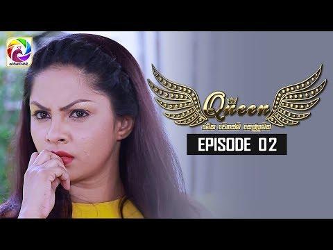 Queen Episode 02  &39;&39;ක්වීන්&39;&39;    07th August 2019