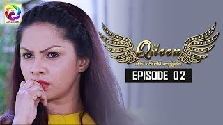 Queen Episode 02 || ''ක්වීන්''   || 07th August 2019 Thumbnail