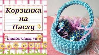 Красивая #вязаная крючком #корзинка для яйц на #Пасху. Видео урок. Как СВЯЗАТЬ КОРЗИНКУ. #Пасха