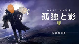 [LIVE] Destiny2 孤独と影 #11