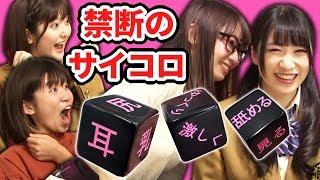 【実験】危険なサイコロを女子4人でやってみたら大変なことに…! thumbnail