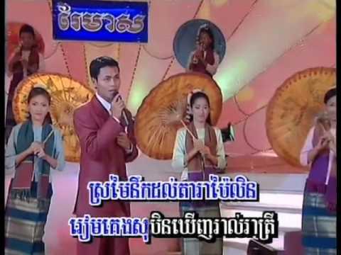 RM SP DVD 06 32. Pailin Soben Snae-Sopheap